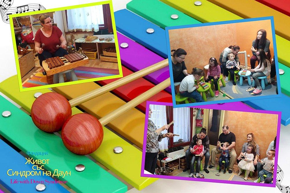 Музикотерапия за деца със синдром на Даун