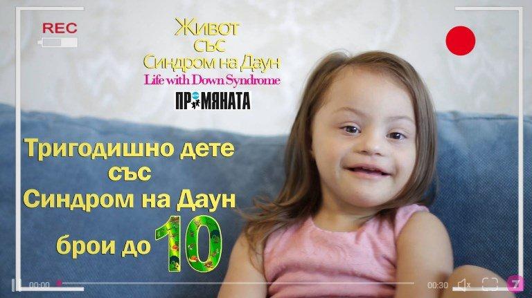 Тригодишно дете със Синдром на Даун брои до 10