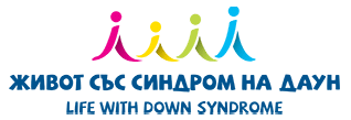 Живот със Синдром на Даун