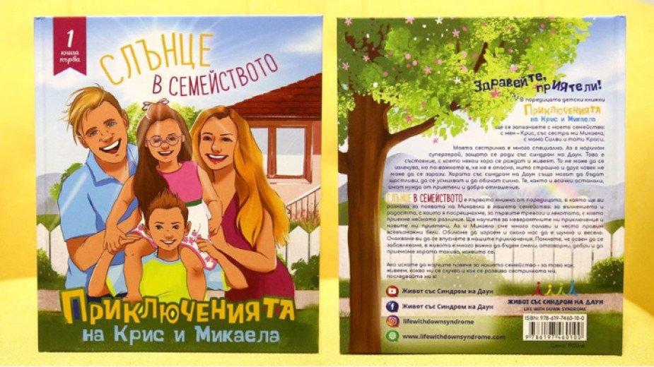 """Слънце в семейството"""" – първата детска книга в България за живота със синдром на Даун"""