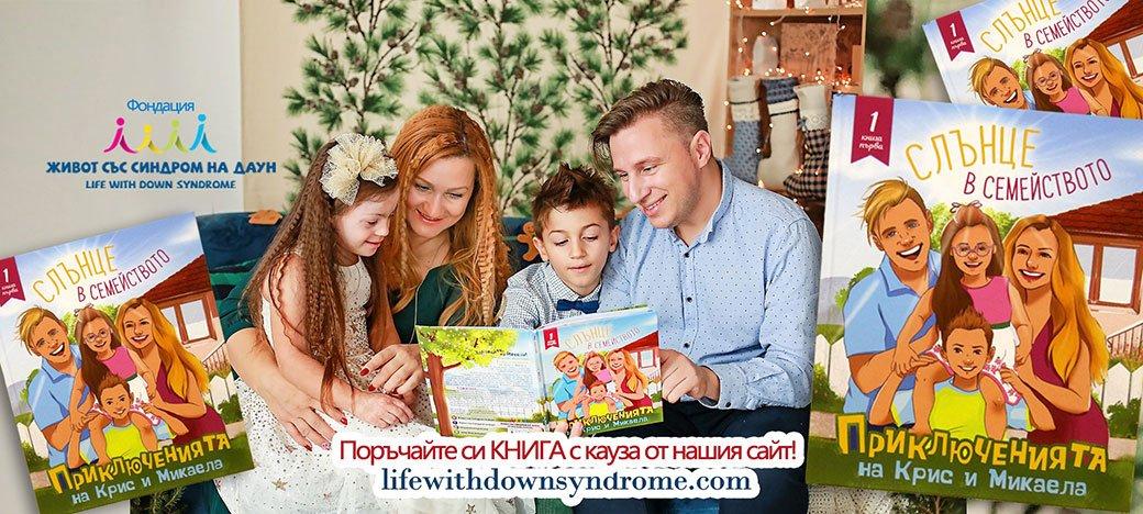 Издадохме първата детска книга в България по темата синдром на Даун