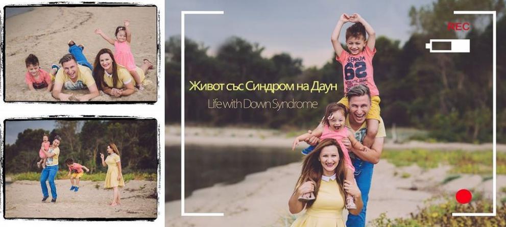 """""""Живот със Синдром на Даун"""" стартира проекта – плуване за деца със Синдром на Даун"""