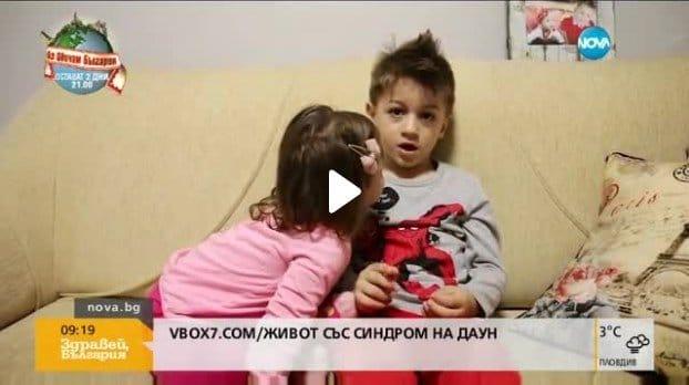 Семейство от Варна на дете с Даун направи нещо голямо за родените с диагнозата