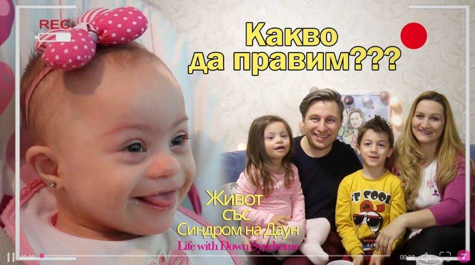 За децата със Синдром на Даун от първо лице
